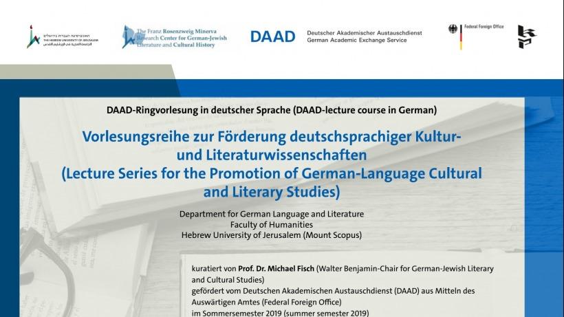 סדרת הרצאות בספרות גרמנית